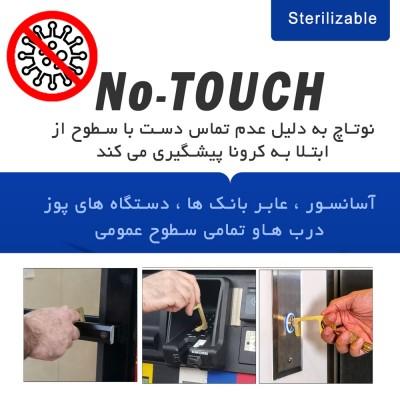 کلید بهداشتی یا دست بهداشتی مدل 5M23