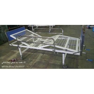 تخت مکانیکی  ساده ی بیمار مدل سه شکن و تخت لگن دار سه شکن مکانیکی